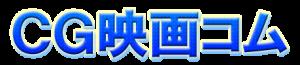 CG映画コム