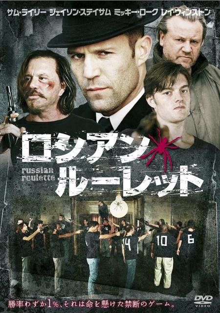 ロシアン・ルーレット(2010)あらすじネタバレ感想・評価