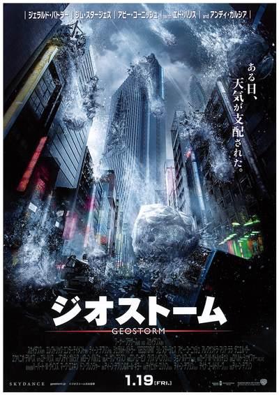 【ジオストーム】2018年映画ナンバー1この衝撃は映画館で!