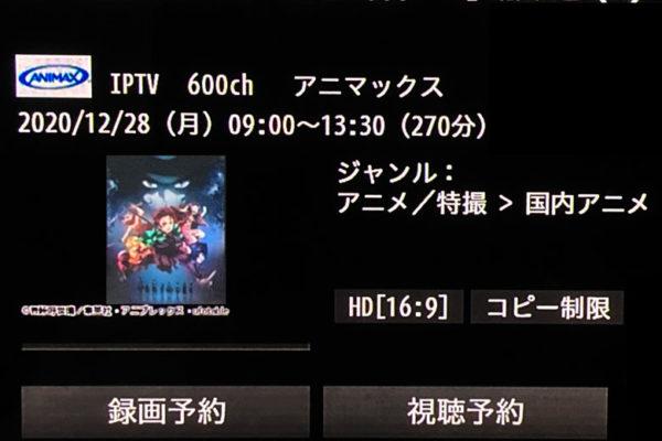 『鬼滅の刃』アニメ動画の再放送はいつ?【録画も可能な無料視聴】